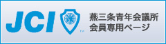 燕三条JCI会員専用ページ