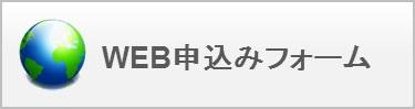 WEB申込みフォーム